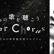 空の上を自分だけのパーソナルタイムに 星の鼓動をもとにした新音楽体験プログラム『Star Chorus』を導入