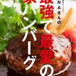 ハンバーグだけで300ページ超!新刊『JUNAさんの最強で最愛の家ハンバーグ』発売中