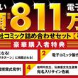 """総額811万円! """"世界一高額な""""電子書籍セット登場!"""