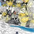 黒井緑の軍艦マンガ第3弾「朝雲は振り向かない」発売、書店特典も