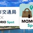 MAMORIOが横浜市営地下鉄・横浜市営バス「お忘れ物自動通知サービス」を提供開始