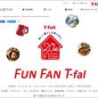 ティファール日本上陸20周年記念! ~特設ウェブサイト「FUN FAN T-fal」オープン~