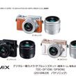 デジタルカメラ LUMIX DC-GF10W/GF90W発売