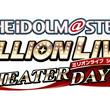 『アイドルマスター ミリオンライブ! シアターデイズ』の新情報を紹介する生配信が2月14日に放送決定