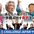 小泉純一郎・植松努・室屋義秀が生き様を通して語る、『挑戦の価値』