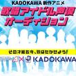 本日解禁!!KADOKAWA新作アニメ 『歌唱アイドル声優』オーディション開催決定!!