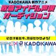 KADOKAWA×プロダクション・エースが、新人声優を発掘!「歌唱アイドル声優」オーディション開催決定!