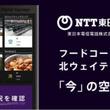 成田国際空港内施設における空席状況を一括表示