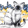 【マンガ】もしも猫と暮らしたら~シャム編