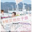 東日本大震災の被災地を楽しむ「#被災地女子旅」3月に4回開催