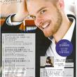 日本・リヒテンシュタイン公国 友好99周年記念コンサート 2018年第13回SWISS WEEK「マティス・ベロイター ピアノ・リサイタル」を平成30年3月15日(木)に開催!