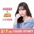 小嶋陽菜×LINE POPシリーズ コラボ記念スペシャル番組の配信が決定!私物プレゼントや対戦プレイも!