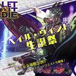 【LET IT DIE】「ペイル・ウインド」の高難易度モード[HARD]&[NIGHTMARE]解禁!