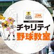 野球好きの小学生70 名へ、福岡ソフトバンクホークスOBによるチャリティ野球教室開催報告