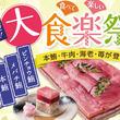 【和・洋・中・デザート】人気食材が食べ放題に大集合 春の「大・食楽祭(しょくらくさい)」開催!本鮪・メバチ鮪・ビンチョウ鮪 <大迫力>3種鮪を贅沢に重ねた変わり寿司など