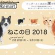 ~2月22日といえば、にゃーにゃーにゃーの「猫の日」だにゃ~!~neko martプレゼンツ 『ねこの日・2018』開催!!2018年2月22日(木)~3月31日(土)