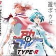 『アカとブルー Type-R』がJAEPO 2018にイベント限定仕様でプレイアブルで出展決定