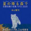 初めての焚火。初めての夜の森。初めての嵐---。あの胸の高鳴りが甦る、アウトドア/ネイチャー小説の精華『星の降る森で 自選短編小説集 1992- 2000』(本山賢司・著)を発刊