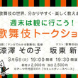 歌舞伎役者・坂東新悟さんがゲスト!『週末は観に行こう!歌舞伎トークショー』開催