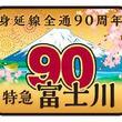 身延線全通90周年で臨時特急「富士川」、臨時急行「みのぶ」「やまなし桜」運転