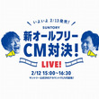"""稲垣吾郎と香取慎吾が""""CM監督""""対決"""