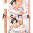 「ストレンジ」つゆきゆるこの初BL、わんこ男子×ひねくれ小説家の「home」