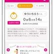 エムティーアイの母子手帳アプリ『母子モ』が山形県長井市にて提供開始