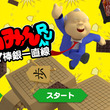 『ひふみんRUN すすめ!棒銀一直線』加藤一二三 九段が将棋世界を爆走するゲームが登場