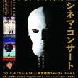 『角川映画 シネマ・コンサート』SNS公式アカウント角川映画 シネマ・コンサートの情報満載!公演オリジナルポスターもプレゼント!
