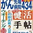 夕刊フジ特別版「健活手帖」第4号、2月20日発売