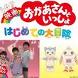 NHK「おかあさんといっしょ」が映画化!60年の歴史で初めて、体験型ファミリームービーに