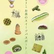 宇治茶の産地・京都府山城地域のスイーツ店で使える特典付き冊子!『京都やましろお茶のスイーツパスポート』第4弾を発行しました!