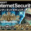 """総合セキュリティソフト『KINGSOFT Internet Security』×『キングスナイト』""""キング""""つながり!コラボレーション実施。https://www.kingsoft.jp/is"""