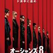 『オーシャンズ』シリーズ最新作『オーシャンズ8』公開決定 夢の豪華女性チーム結成