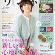 【ファッション雑誌No.1『リンネル』が住宅を初プロデュース!】住宅全体をプロデュースし販売!