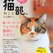 『フェリシモ猫部』からムック本、「フェリシモ猫部 オフィシャルパーフェクトBOOK Vol.3」が2月22日(猫の日)に全国の書店・コンビニで新発売