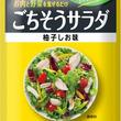 粉末サラダ用シーズニング「ごちそうサラダ」新発売