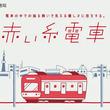 東京都交通局 結婚応援イベント「赤い糸電車」開催