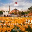 ターキッシュ エアラインズ、「心を彩るチューリップの国トルコへ」春キャンペーンを実施