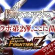 【モンスターハンター フロンティアZ】『Fate/Apocrypha』とのコラボレーション第2弾を本日2月21日(水)より開始!「黒のライダー・赤のセイバー」のコラボ装備を手に入れよう!