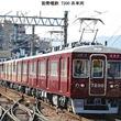 能勢電鉄 7200系車両 導入