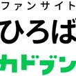 角川文庫のファンサイト「発見!ひろば」がリニューアルオープン!