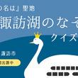 長野県『君の名は』モデルの諏訪湖一周クイズマップ公開