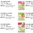 3種のきのこと国産野菜をミックス『きのこ大好き カット野菜』リニューアルのお知らせ