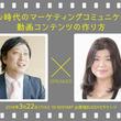 3月22日(木)にBUDDYZ無料セミナー「ソーシャル時代のマーケティングコミュニケーションと動画コンテンツの作り方」を開催!