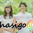 [サイバーエージェントグループ株式会社ハシゴ]学生団体/サークルのためのSNS【hasigo@】リリースのお知らせ
