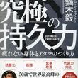 トレイルランの第一人者・鏑木毅による『日常をポジティブに変える 究極の持久力』、発売です。