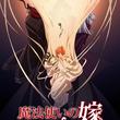 「魔法使いの嫁」最終話の先行上映イベント開催、種崎敦美&竹内良太トークも