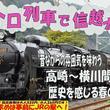 信越本線をレトロ列車で!