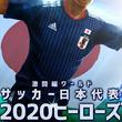 サッカー日本代表チームオフィシャルライセンスソーシャルゲーム「サッカー日本代表2020ヒーローズ」、Yahoo! Mobageで配信開始